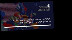 УЕФА ответил российскому сайту, почему Крым – это Украина