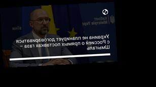 Украина не планирует договариваться с Россией о прямых поставках газа – Шмыгаль