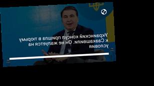 Украинский консул пришла в тюрьму к Саакашвили. Он не жалуется на условия