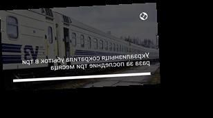 Укрзализныця сократила убыток в три раза за последние три месяца