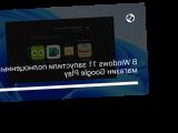 В Windows 11 запустили полноценный магазин Google Play