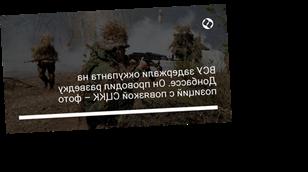 ВСУ задержали оккупанта на Донбассе. Он проводил разведку позиций с повязкой СЦКК – фото
