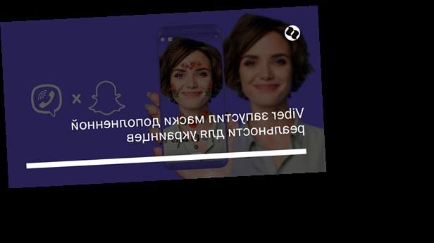 Viber запустил маски дополненной реальности для украинцев