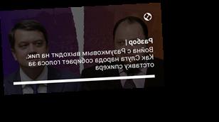 Война с Разумковым выходит на пик. Как Слуга народа собирает голоса за отставку спикера