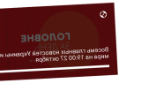 Восемь главных новостей Украины и мира на 19:00 27 октября