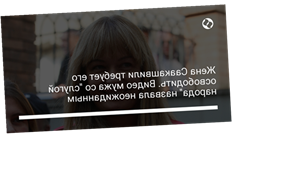 """Жена Саакашвили требует его освободить. Видео мужа со """"слугой народа"""" назвала неожиданным"""