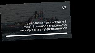 Захват Россией кораблей в Керченском проливе. В Гааге заслушают аргументы Украины