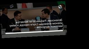 Зеленский: Разумков не является членом команды Слуги народа, к нему миллион вопросов