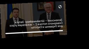 Зеленский – Штайнмайеру: Запуск Северного потока-2 – эскалация угроз для Украины и Европы