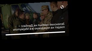Зеленский прибыл на Донбасс – поедет на передовую и в Мариуполь