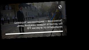 Зеленский – защитникам Украины: Вы делаете подвиг каждый день, защищаете от агресии РФ