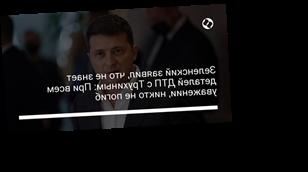 Зеленский заявил, что не знает деталей ДТП с Трухиным: При всем уважении, никто не погиб