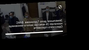 Земельное дело Труханова. ВАКС назначил 26 млн грн залога чиновнице Одесского горсовета
