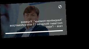 """""""Аварийная помощь"""". Украина поставит Молдове 15 млн кубометров газа – Герус"""