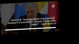 """""""Делаем все необходимое"""". Военная миссия ЕС может появиться в Украине в этом году – Таран"""