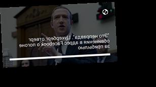 """""""Это неправда"""". Цукерберг отверг обвинения в адрес Facebook о погоне за прибылью"""