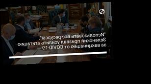 """""""Использовать все ресурсы"""". Зеленский призвал усилить агитацию за вакцинацию от COVID-19"""