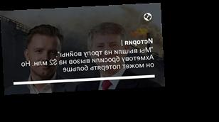 """""""Мы вышли на тропу войны"""". Ахметову бросили вызов на $2 млн. Но он может потерять больше"""