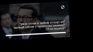 """""""Не просто фейки, а нечто хуже"""". Премьер рассказал о якобы выходе Польши из ЕС"""