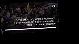 """""""Он отдал команду штурмовать"""". Порошенко обвинил Зеленского в нападении на свой дом"""